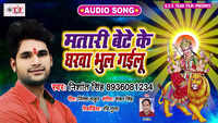 Latest Bhojpuri Song 'Matari Bete Ke Gharwa Bhul Gailu' (Audio) Sung By Nishant Singh