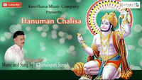 Hindi Bhakti Song 'Shree Hanuman Chalisa' Sung By Chintalapati Suresh