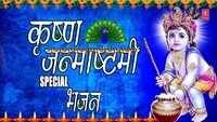 Krishna Janmashtami Bhajans: Best Collection of Hindi Krishna Bhajans for Janmashtami