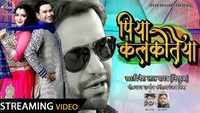 Latest Bhojpuri song 'Piya Kalkatiya' (AUDIO) sung by Dinesh Lal Yadav