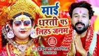 Latest Bhojpuri Song 'Mai Dharti Pa Liha Janam' Sung By Jhijhiya Star Niraj Nirala