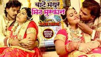 Latest Bhojpuri Song 'Bate Madhur Mith Musakan' Sung By Alok And Alka Jha
