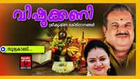 Malayalam Devotional And Spiritual Song 'Vishukkani' Sung By Jayachandran, Radhika Thilak