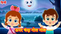 Kids Songs | Nursery Rhymes & Baby Songs 'Upar Chanda Gol Gol' - Kids Nursery Rhymes In Hindi