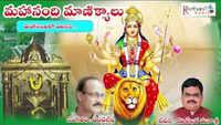 Telugu Bhakti Song 'Mahananadi Velasina' Sung By Simha