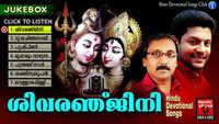 Malayalam Devotional And Spiritual Album 'Shivaranjini' Sung By Madhu Balakrishnan,Ganesh Sundharam