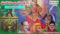 Telugu Bhakti Song 'Avvalani Vundi' Sung By Srikanth