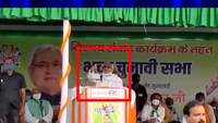 Nitish Kumar says 'halla mat karo,' when Lalu Prasad zindabad slogans raised in rally