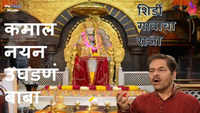 Marathi Devotional Song 'Shirdi Gavacha Raja' Sung By Ravindra Sathe