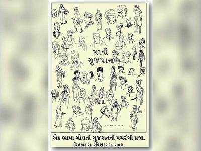 Who is the 'authentic' Gujarati?