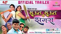 Saout Saout Ke Jhagara  - Official Trailer