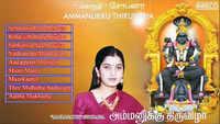 Tamil Bhakti Popular Devotional Song Jukebox Sung By Mahanadhi Shobana