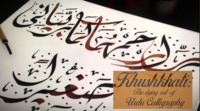 Khushkhati: The dying art of Urdu Calligraphy