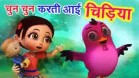 Best Children Hindi Nursery Rhyme 'Chu Chu Karti Aayi Chidiya' - Kids Nursery Rhymes In Hindi