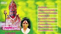 Tamil Bhakti Popular Devotional Song Jukebox Sung By S.Janaki