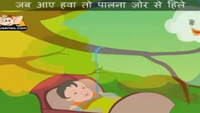 Children Hindi Nursery Rhyme 'Jhaad ki Tahani' - Kids Nursery Rhymes In Hindi