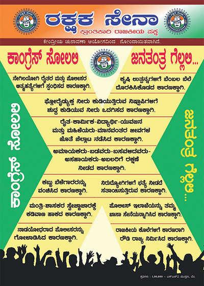 Rakshaka Sena symbol irks cops