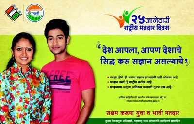 Sairat actors Rinku Rajguru, Akash Thosar are brand ambassadors for Maharashtra election commission