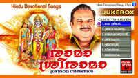 Malayalam Devotional And Spiritual Album 'Ramaa Sreeramaa' Sung By M Jayachandran