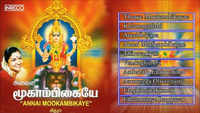 Tamil Bhakti Popular Song In Jukebox Sung By Chitra