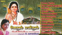 Tamil Bhakti Popular Devotional Song Jukebox Sung By S.Sowmya