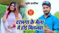 Latest Bhojpuri Song 'Darbhanga Ke Mela Me Hoi Milanwa' Sung By Raghuveer Darbhangiya