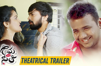 Rama Chakkani Seetha - Official Trailer