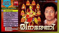 Malayalam Devotional And Spiritual Album 'Meenabharani' Sung By Madhu Balakrishnan