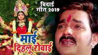 Latest Bhojpuri Song 'Ankhiya Ke Lor' Sung By Pawan Singh