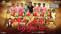 Devarattam - Official Trailer