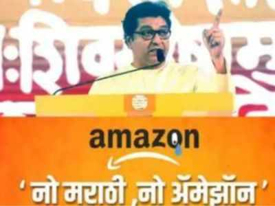 Amazon moves court to withdraw suit against Raj Thackeray's MNS