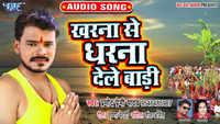 Latest Bhojpuri Song 'Kharna Se Dharna Dele Badi' Sung By Pramod Premi Yadav
