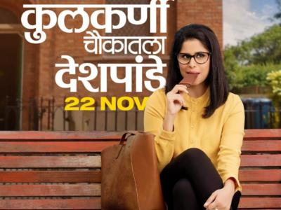 Kulkarni Chaukatla Deshpande poster: Sai Tamhankar resembles a girl next door in new poster