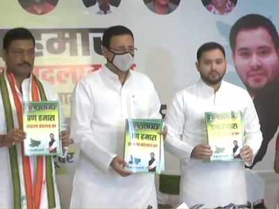 Tejashwi Yadav releases Mahagathbandhan's manifesto, says Trump will not come to accord special status to Bihar