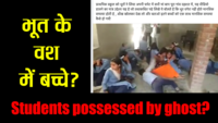 Fake Bole Kauwa Kaate: Were these school students possessed by ghosts?