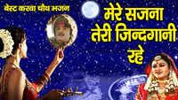 Hindi Song Mere Sajna Teri Zindgani Rahe Sung By Geetika And Tripty Shakya (Karwa Chauth Geet)