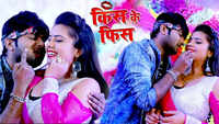 Latest Bhojpuri Song 'Kiss Ke Fees' Sung By Ranjeet Singh