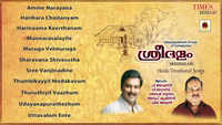 Malayalam Bhakti Popular Devotional Song Jukebox Sung By P.Jayachandran,Dev Anand, Ganesh Sundaram, Annop Kumar, Chitra Arun