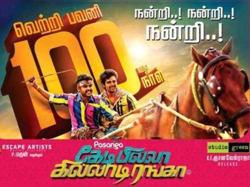 Kedi Billa Killadi Ranga completes 100 days!