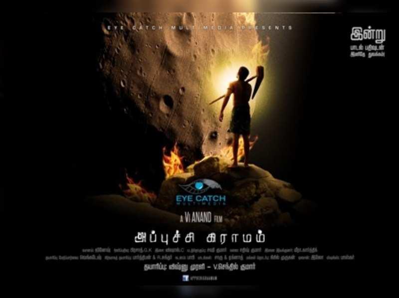 A Sci-fi film titled 'Appuchi Gramam'