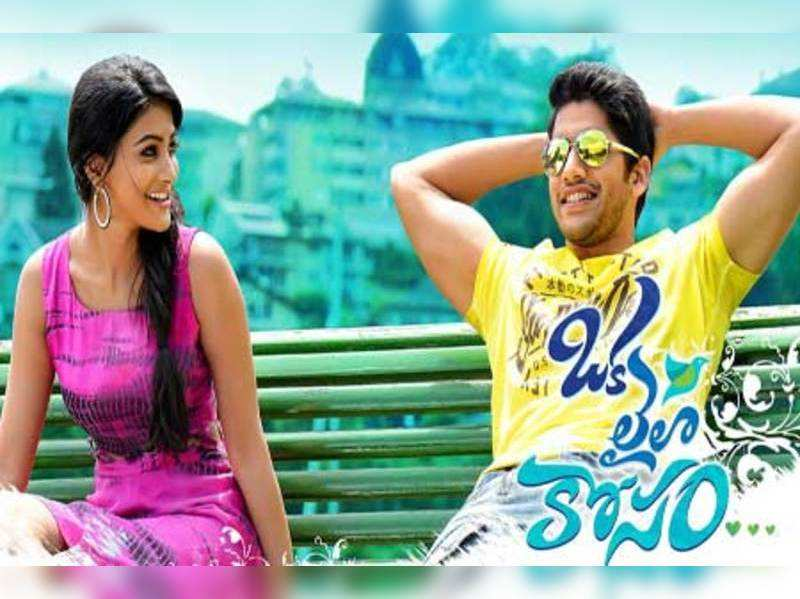 Oka Laila Kosam audio to be launched today