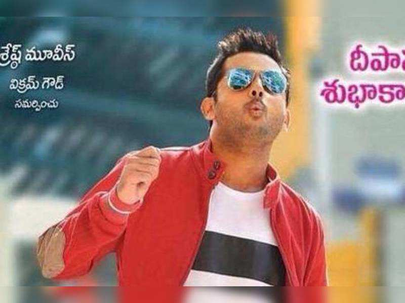 Nithin's new poster from Chinnadana Nee Kosam launched