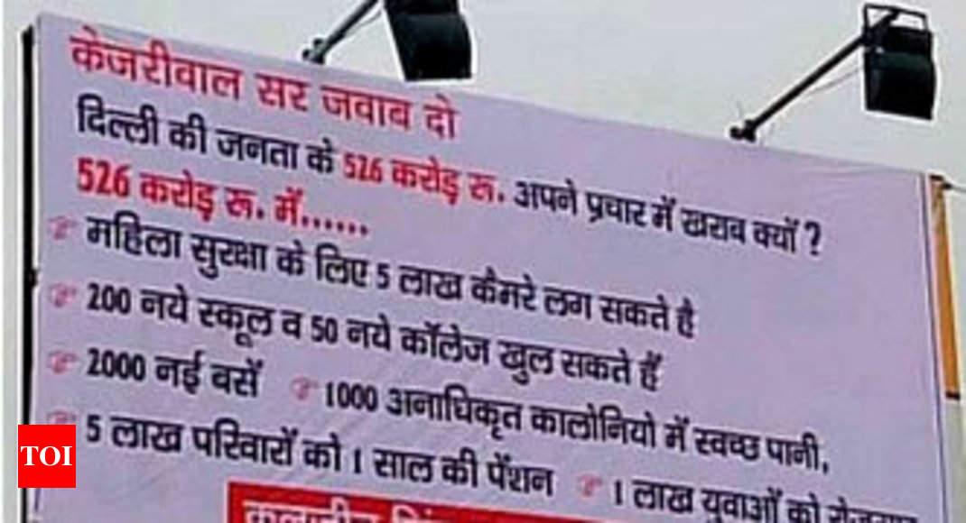 BJP Puts Up Posters Questions Kejriwals Splurge On Advertisements