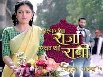 Dramatic twist in 'Ek Tha Raja Ek Thi Rani'