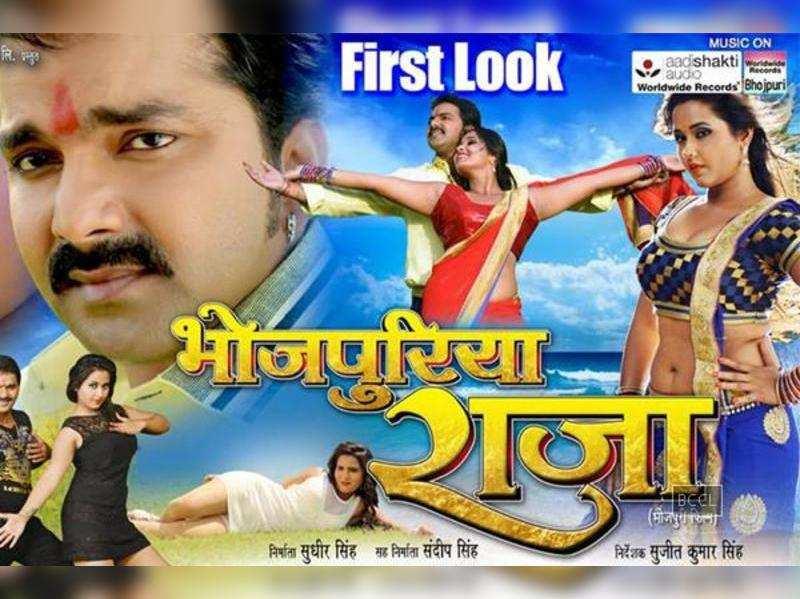 First look of 'Bhojpuriya Raja' unveiled