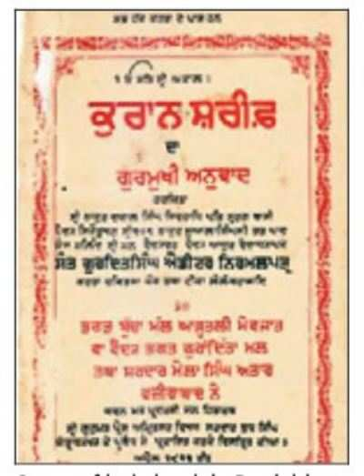 Punjabi Quran had Sikh translator, Hindu funders | Chandigarh News