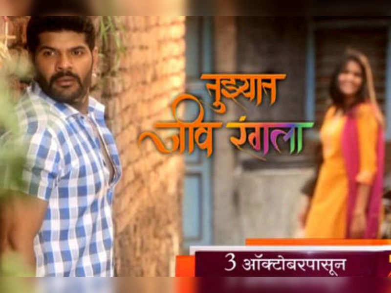 A new love story on small-screen