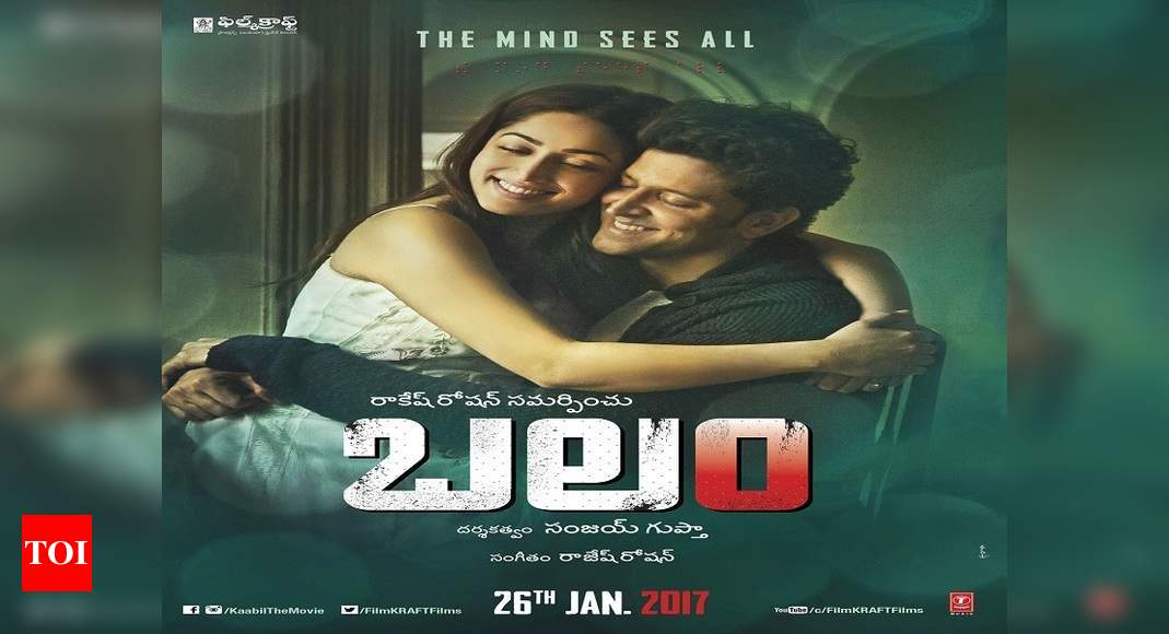 Yami Gautham Hrithik S Kaabil As Balam In Telugu Telugu Movie News Times Of India