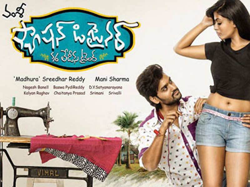Vamsy Fashion Designer S O Ladies Tailor Movie Review Highlights An Entertaining Slapstick Comedy Telugu Movie News Times Of India