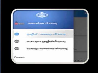 Malayalam language app gets good response